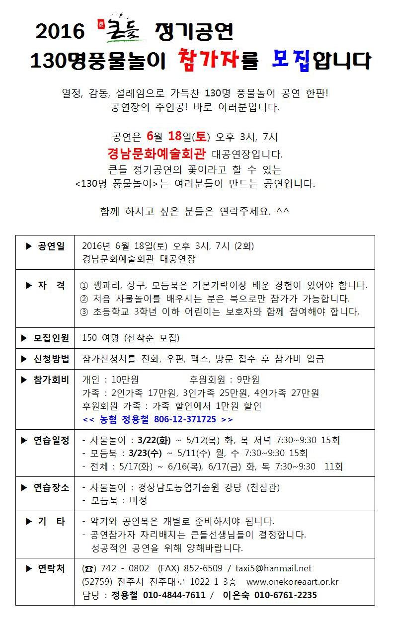 130명풍물놀이홈페이지 홍보001.jpg
