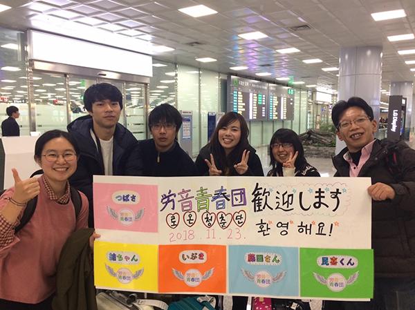 2018.11.23~26. 青春団交流_181130_0145.jpg