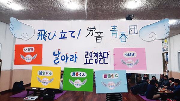 2018.11.23~26. 青春団交流_181130_0023.jpg