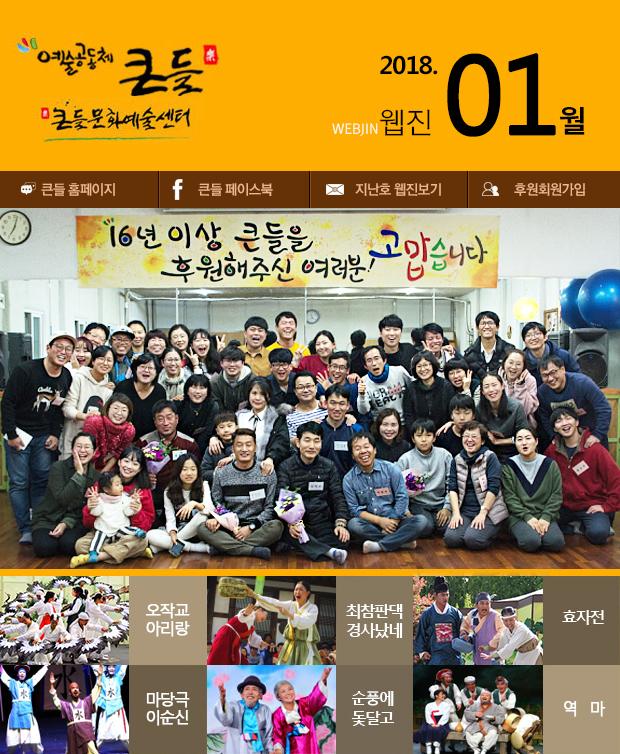 예술공동체 큰들 WEBZINE 2017.12
